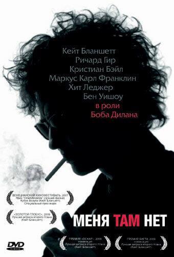 Меня там нет / I'm Not There (2007)