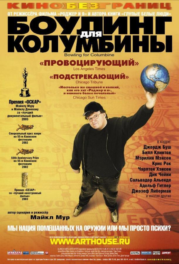 Боулинг для Колумбины / Bowling for Columbine (2002)