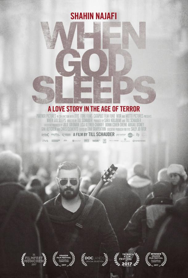 Когда Бог спит