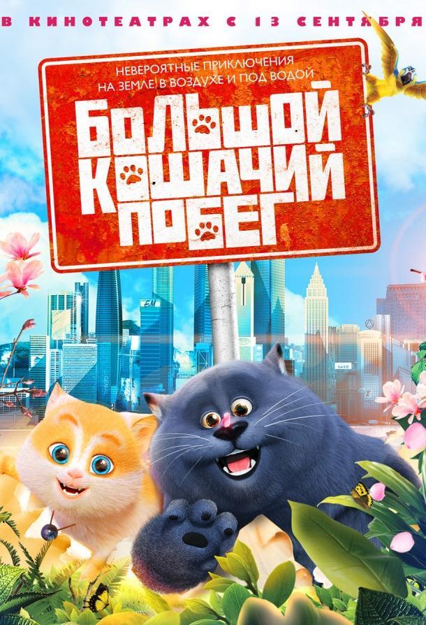 Большой кошачий побег (2018)