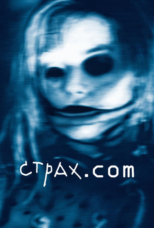 Страх.сом / Feardotcom (2002)