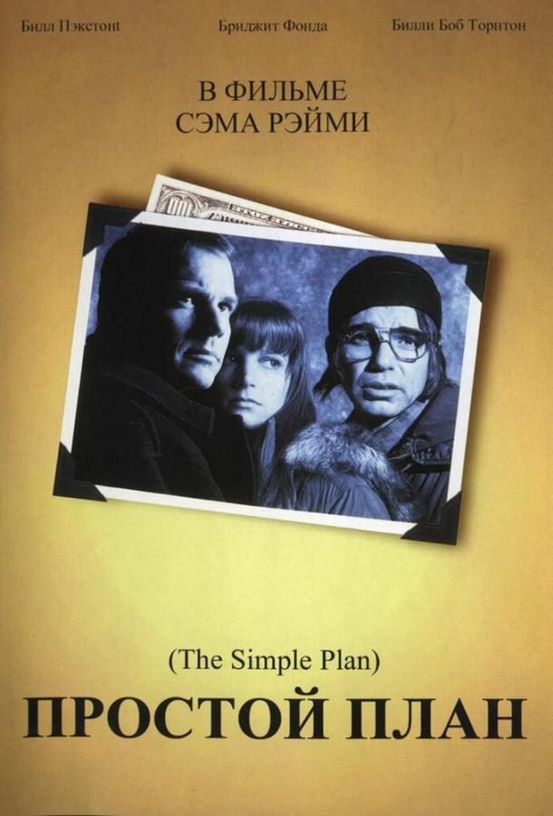 Простой план / A Simple Plan (1998)