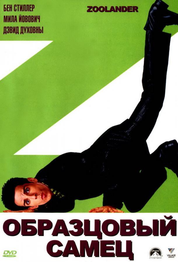 Образцовый самец / Zoolander (2001)