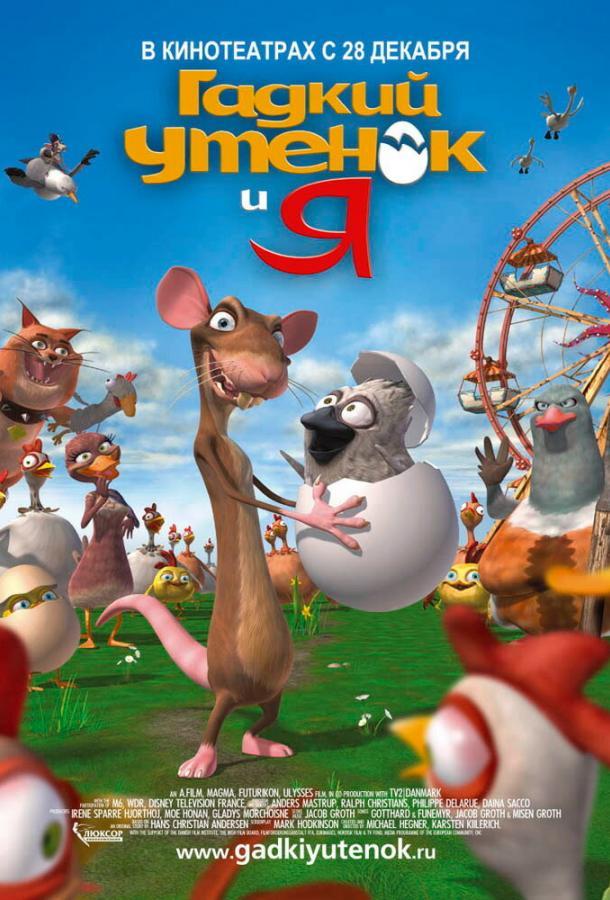 Гадкий утенок и я / The Ugly Duckling and Me! (2006)