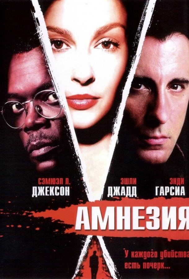 Амнезия / Twisted (2003)