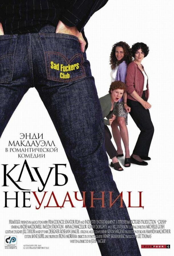 Клуб неудачниц / Crush (2001)