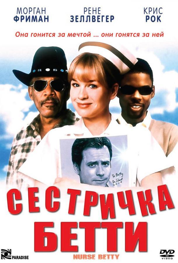 Сестричка Бетти / Nurse Betty (1999)