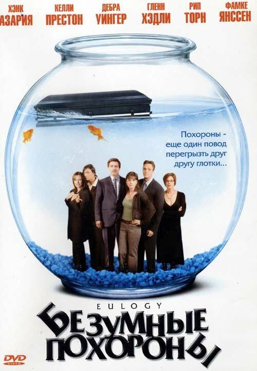 Безумные похороны / Eulogy (2004)