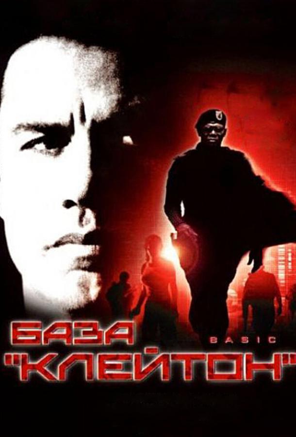 База «Клейтон» / Basic (2003)