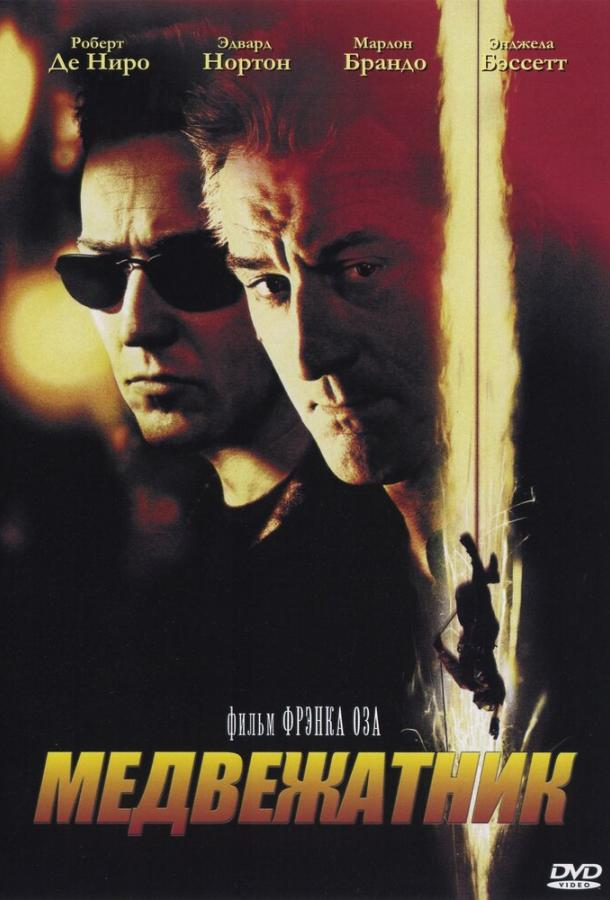 Медвежатник / The Score (2001)