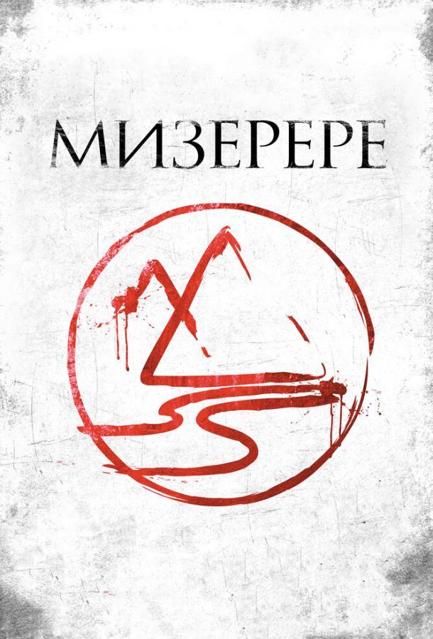Мизерере / La marque des anges - Miserere (2013)