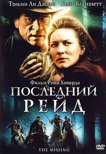 Последний рейд / The Missing (2003)