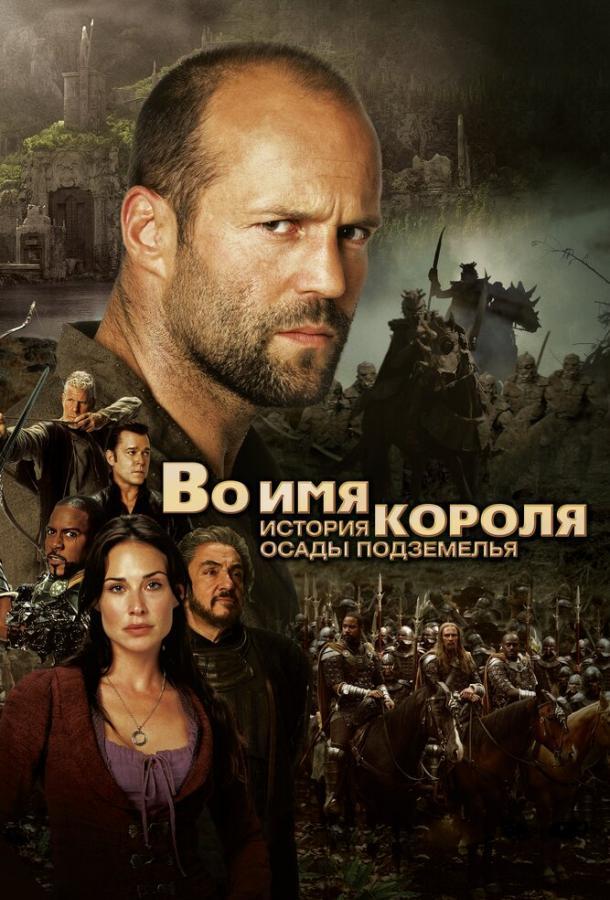 Во имя короля: История осады подземелья (2006)