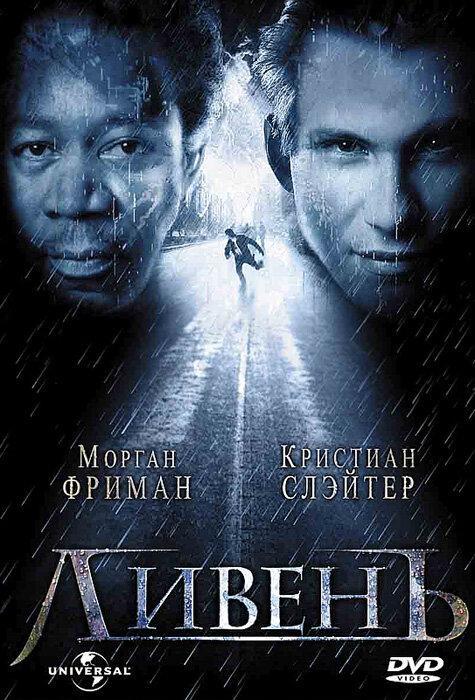 Ливень / Hard Rain (1998)