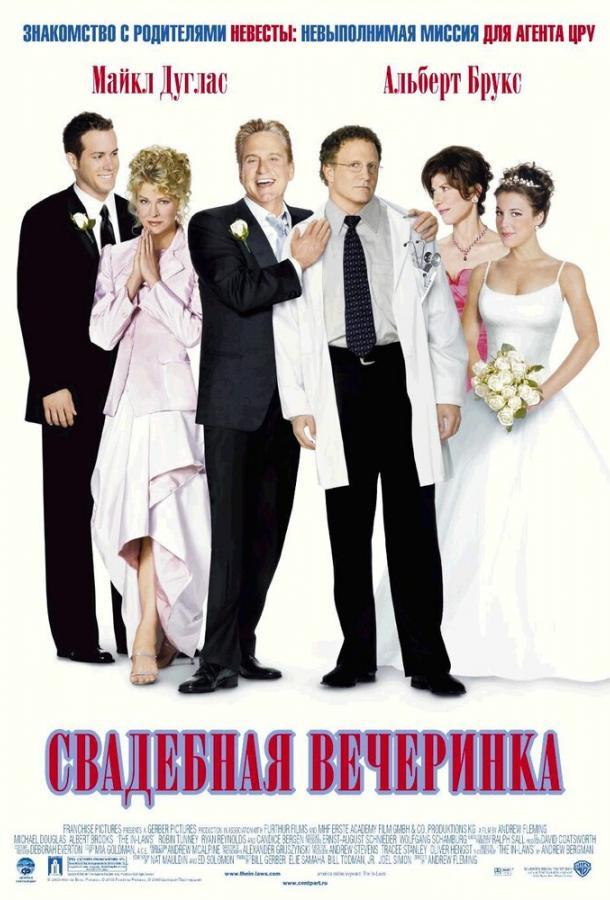 Свадебная вечеринка (2003)