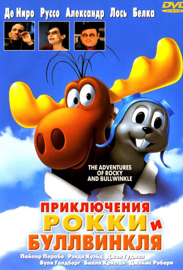 Приключения Рокки и Буллвинкля / The Adventures of Rocky & Bullwinkle (2000)