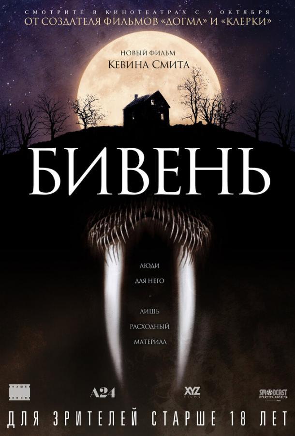 Бивень (2014) смотреть онлайн