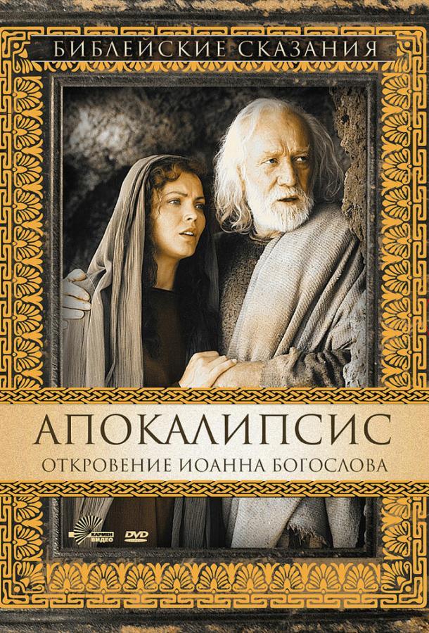 Апокалипсис: Откровение Иоанна Богослова / San Giovanni - L'apocalisse (2002)
