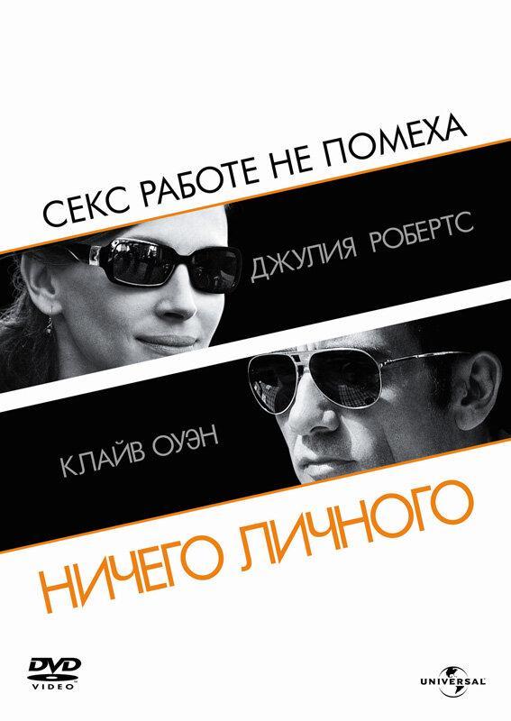 Ничего личного / Duplicity (2009)