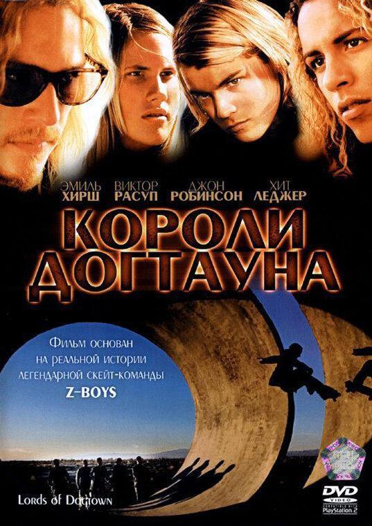 Короли Догтауна / Lords of Dogtown (2005)