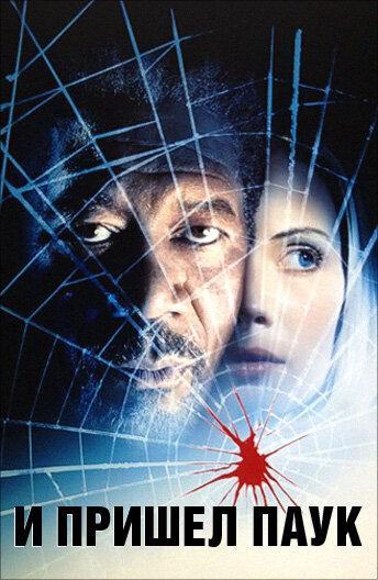 И пришел паук (2001)