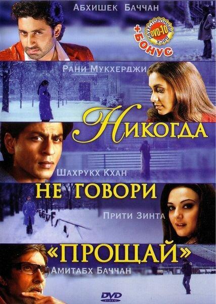 Никогда не говори «Прощай» / Kabhi Alvida Naa Kehna (2006)