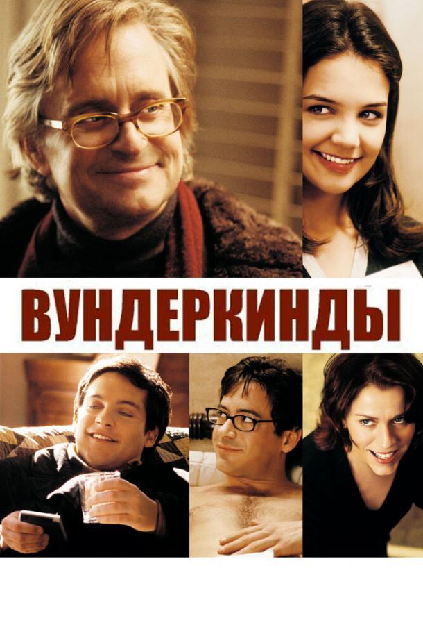 Вундеркинды / Wonder Boys (2000)