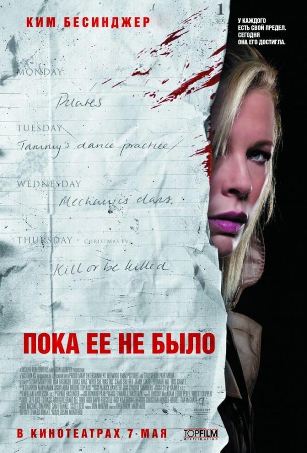Пока ее не было (2007)