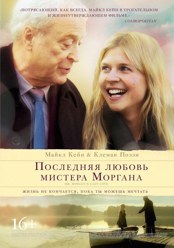 Последняя любовь мистера Моргана / Mr. Morgan's Last Love (2013)
