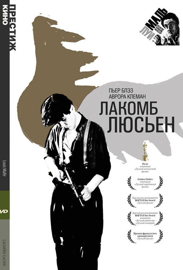 Лакомб Люсьен / Lacombe Lucien (1974)