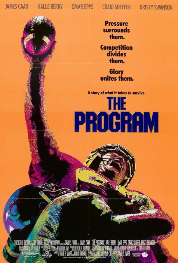 Программа / The Program (1993)