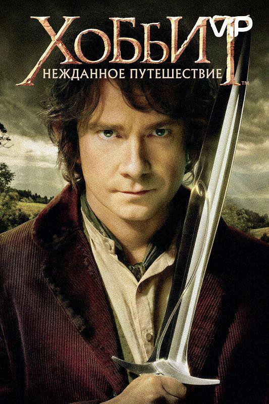 Хоббит: Нежданное путешествие (2012)