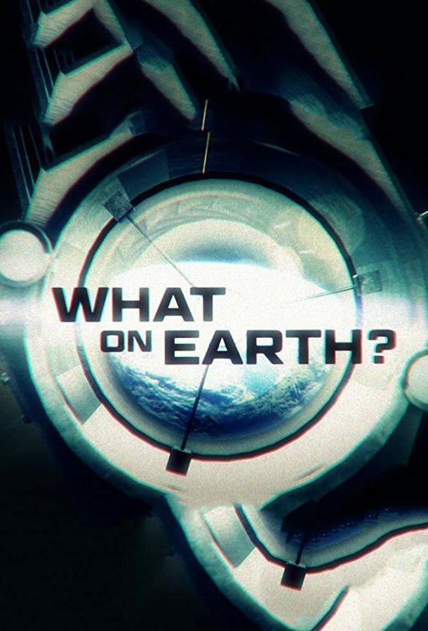 Загадки планеты Земля / What on Earth? (2015)