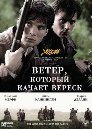 Ветер, который качает вереск / The Wind that Shakes the Barley (2006)