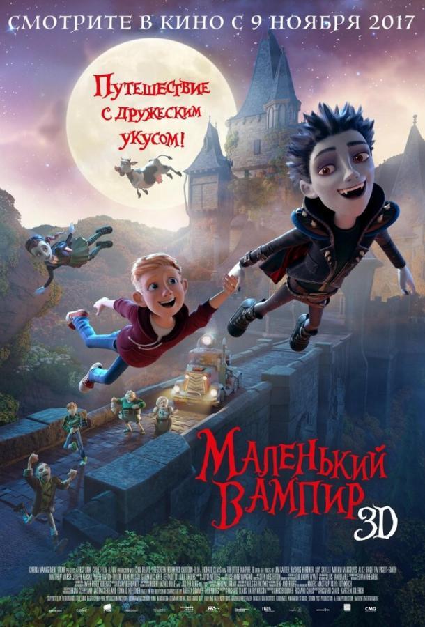 Маленький вампир / The Little Vampire 3D (2017)