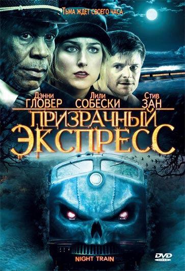 Призрачный экспресс (2008)