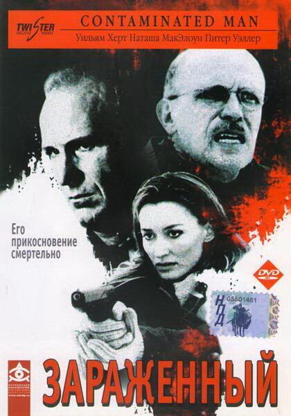 Зараженный (2000)