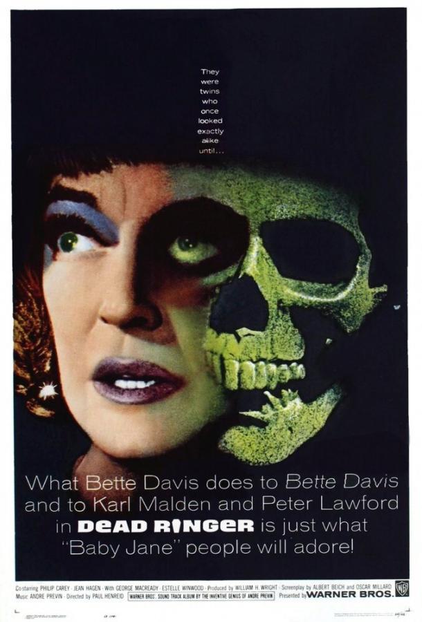 Двойник (1964)
