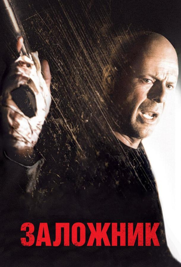 Заложник / Hostage (2005)