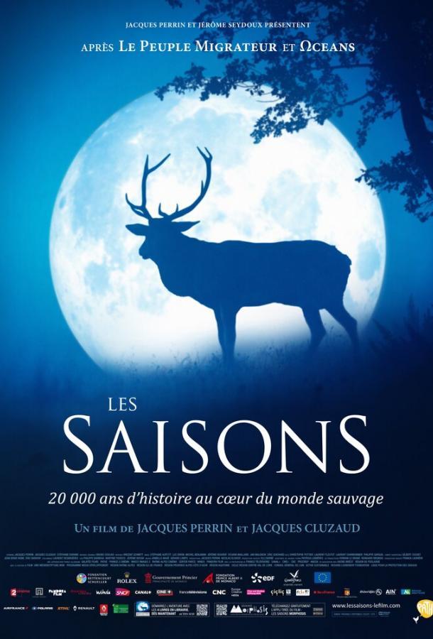 Времена года / Les saisons (2015)