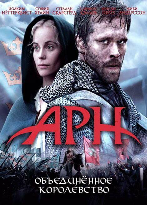Арн: Объединенное королевство / Arn: Riket vid vägens slut (2008)