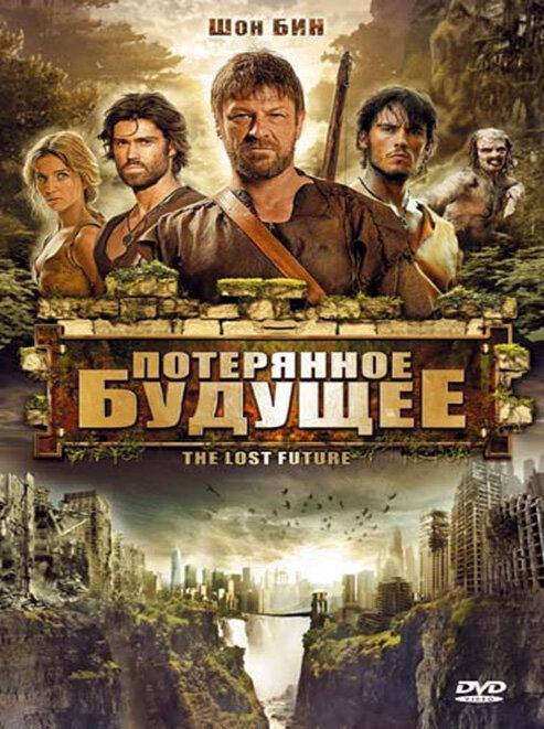 Потерянное будущее (2010)