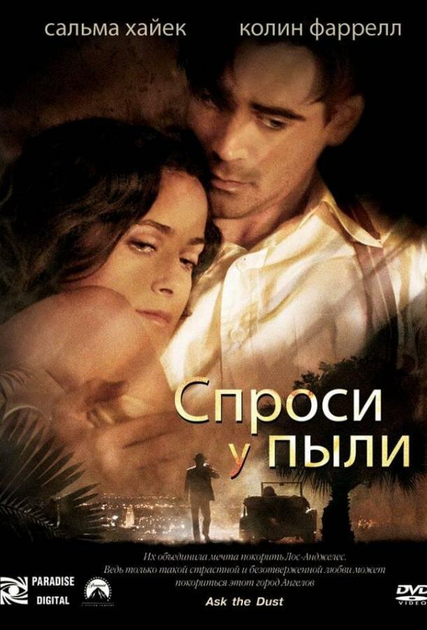 Спроси у пыли / Ask the Dust (2005)