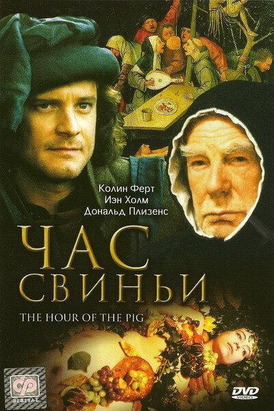 Час свиньи (1993)