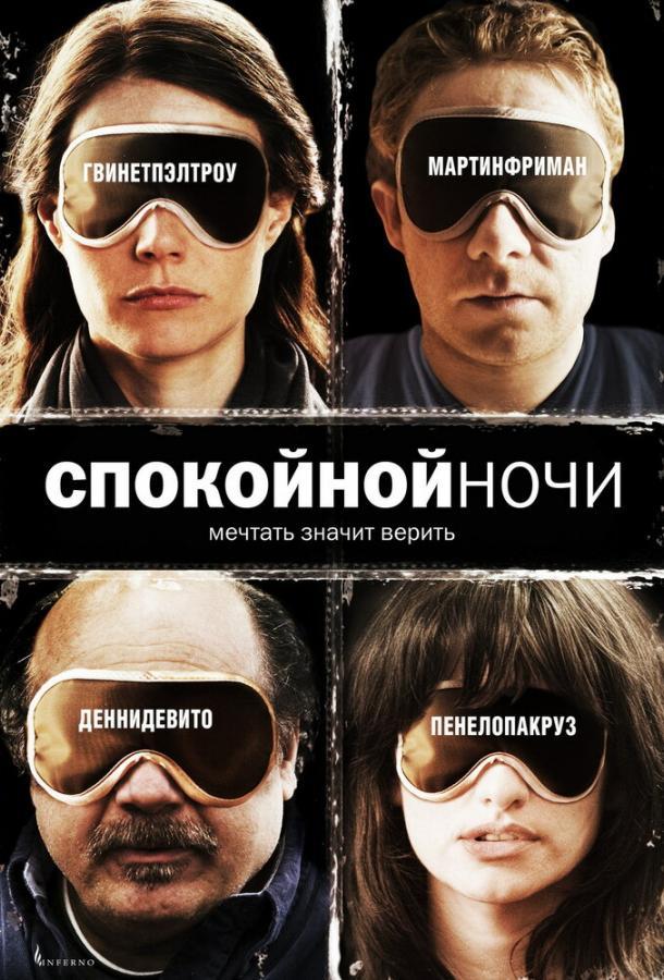 Спокойной ночи / The Good Night (2005)