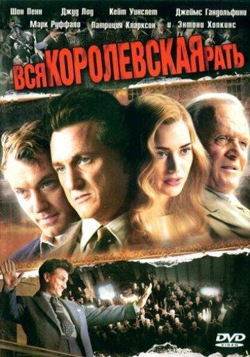 Вся королевская рать / All the King's Men (2006)