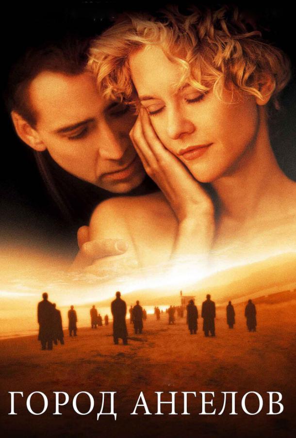 Город ангелов (1998) смотреть онлайн в хорошем качестве