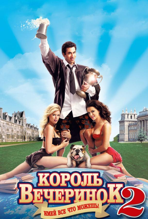 Король вечеринок2 (2006)