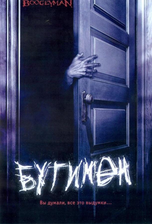 Бугимен / Boogeyman (2005)