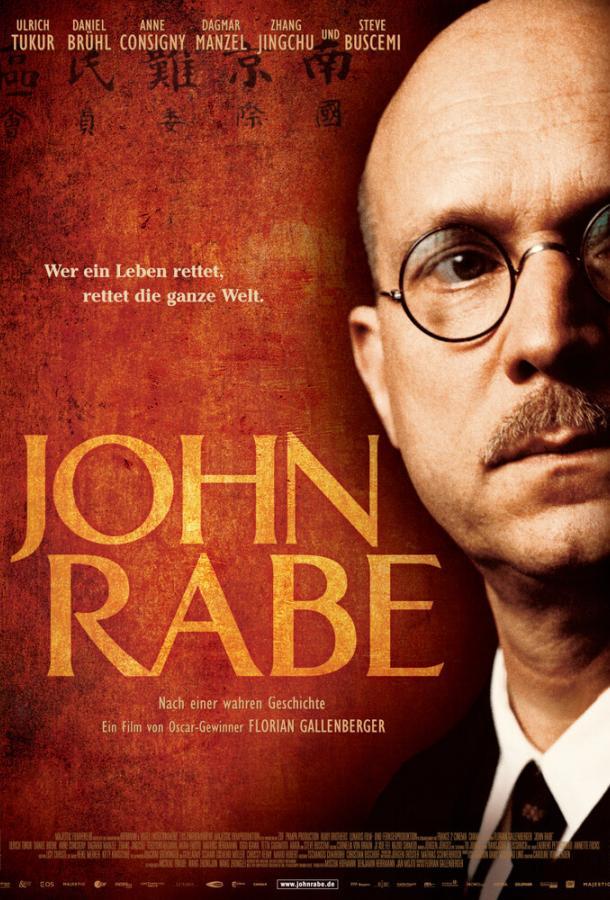 Йон Рабе / John Rabe (2009)